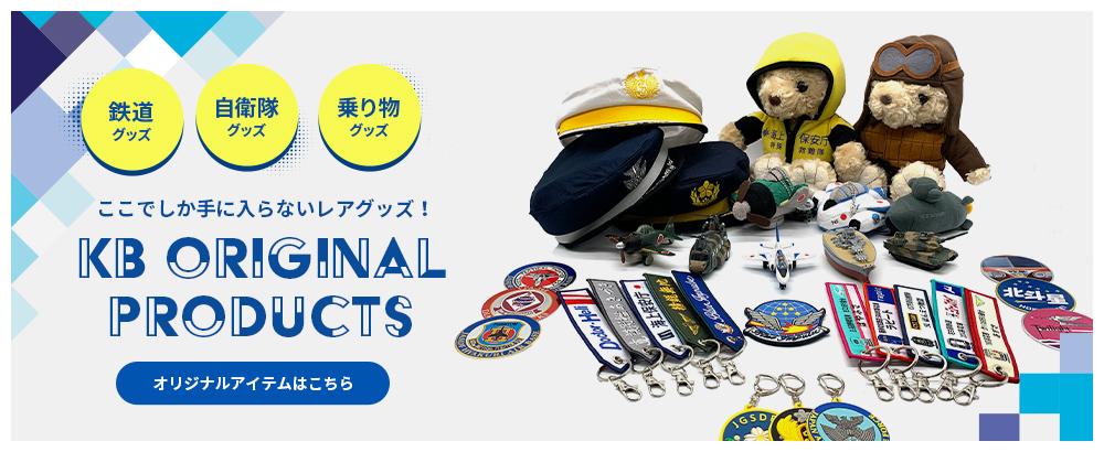 KB Original Products
