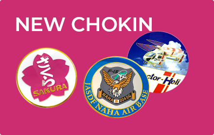 新彫金 (NEW CHOKIN)