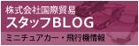 banner_staff